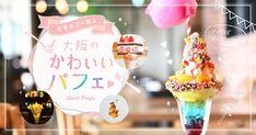 ひんやりスイーツを楽しみたくなる季節♪カラフルで華やかなデコレーションのパフェや、たっぷりフルーツを使ったもの、丸ごとケー キがのったインパクト大なパフェまで、甘党女子にはたまらない見た目もかわいい大阪パフェをご紹介します。 Food Design, Game Design, Flyer Design, Layout Design, Creative Design, Web Design, Web Japan, Japan Graphic Design, Web Banner Design