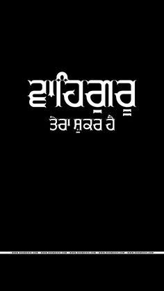 Ek onkar, Ik onkar, Waheguru | sikhism | Guru nanak ji ... Waheguru Wallpapers For Mobile