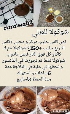 """recettes sucrées de """"oum walid"""" - juste pour Le plaisir du partage Tunisian Food, Cake Recipes, Dessert Recipes, Cooking Cream, Arabian Food, Cake Packaging, Cookout Food, Arabic Sweets, Sweet Sauce"""