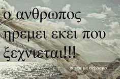 Advice Quotes, Wisdom Quotes, Me Quotes, Life Code, Greek Words, Inspiring Things, Greek Quotes, Love Words, Favorite Quotes