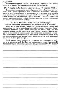 § 5. ПЕРВАЯ РОССИЙСКАЯ РЕВОЛЮЦИЯ. РЕФОРМЫ ПОЛИТИЧЕСКОЙ СИСТЕМЫ - ИСТОРИЯ РОССИИ ХХ - НАЧАЛО ХХI ВЕКА - РАБОЧИЕ МАТЕРИАЛЫ К УРОКАМ ИСТОРИИ - Каталог статей - Тинейджеры