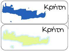 Δραστηριότητες, παιδαγωγικό και εποπτικό υλικό για το Νηπιαγωγείο & το Δημοτικό: Ταξίδι στην Ελλάδα: μαθαίνοντας για τα γεωγραφικά διαμερίσματα Greece Map, Geography, Blog, Blogging