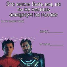 Твои мужики || TM COMICS Everything And Nothing, Spideypool, Cute Memes, My Mood, Loving U, Grunge Fashion, Love You, Marvel, Valentines