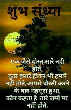 Morning Prayer Quotes, Morning Greetings Quotes, Morning Prayers, Night Quotes, Good Morning Quotes, Good Morning Love Gif, Good Night Gif, Good Morning Images, Hindi Quotes Images