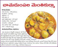 Telugu vantalu telugu recipes vantakalu sevpuri sweet potato rasmalai recipe in telugu google ccuart Gallery
