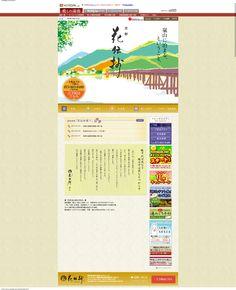 【公式】京都 嵐山温泉 花伝抄  かでんしょう    京都 ホテル - ホテスパ
