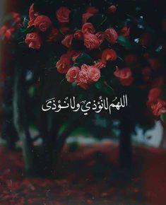 Arabic Love Quotes, Islamic Inspirational Quotes, Muslim Quotes, Religious Quotes, Mood Quotes, Life Quotes, Islamic Quotes Wallpaper, Arabic Jokes, Islam Facts