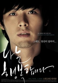 What is this??? Because I will watch it just for Hyun Bin!