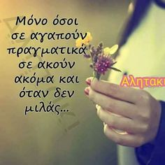 Mono Crazy Friend Quotes, Crazy Friends, Love Quotes, Inspirational Quotes, Greek Quotes, Forever Love, Inspire Me, No Response, Psychology
