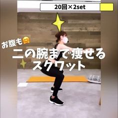 mieyさん(@miey_bodymake) • Instagram写真と動画 At Home Workouts, Health Fitness, Diet, Movie Posters, Instagram, Beauty, Film Poster, Popcorn Posters, Get Skinny