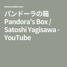 パンドーラの箱  Pandora's Box  /  Satoshi Yagisawa - YouTube Pandoras Box, Armed Forces, German, Band, Concert, Youtube, Deutsch, German Language, Recital
