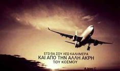 ... από τη γη στον Ουρανό ! Greek Quotes, Say Something, Good Morning, Kai, Pilot, Greece, Thoughts, Feelings, Sayings