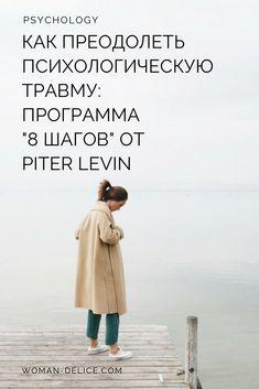 Исцеление от травмы: Питер Левин и его 8 этапов – Woman Delice Mental Development, Life Rules, Mind Body Soul, Self Improvement, Self Help, Self Love, Health And Beauty, Fun Facts, Psychology