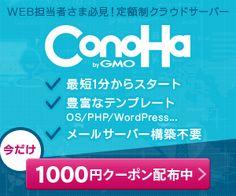 WEB担当者さま必見!定額制クラウドサーバー ConoHaのバナーデザイン