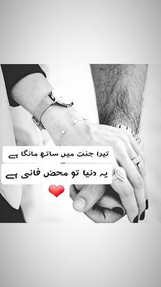 In Urdu love quotes for him. love quotes for him Lost. Words love quotes for him Love Quotes In Urdu, Urdu Love Words, Love Husband Quotes, Love Quotes With Images, Islamic Love Quotes, Best Love Quotes, Urdu Quotes, Qoutes, Allah Quotes