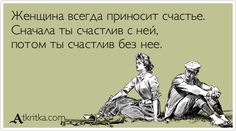 Открытка: Женщина всегда приносит счастье.  Сначала ты счастлив с ней,  потом ты счастлив без нее. / (Галочка