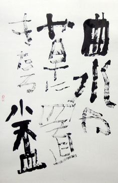 Sakaki Bakuzan 榊莫山 (1926-2010).