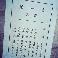 今年はもうおみくじ引かない (view on Instagram http://ift.tt/1mVZjra)