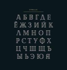 Лучшие Кириллические шрифты / Русские шрифты