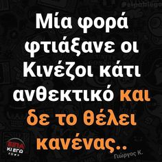 Words Quotes, Life Quotes, Sayings, Funny Memes, Hilarious, Jokes, Funny Greek Quotes, Comic Pictures, Try Not To Laugh