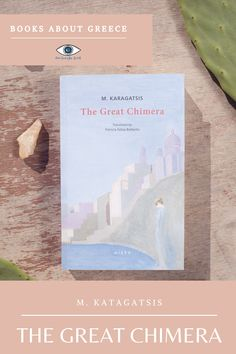 A moving novel by M. Karagatsis, The Great Chimera is the dramatic love story. Ideal book for those who are willing to discover more about the Greek culture and what looks like living on a Greek island Greek Sea, Greek Culture, New Environment, Chimera, Waiting For Her, Great Books, Love Story, Countryside, Greece