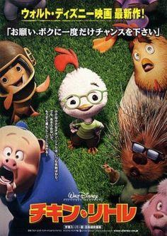 Chicken Little Japanese poster Cartoon Movies, Comedy Movies, Disney Movies, Disney Pixar, 3d Character, Character Concept, Character Design, Chicken Little, Animated Movie Posters