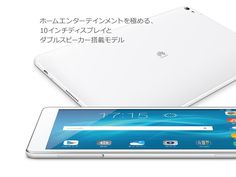 Huawei MediaPad T2 10.0 Pro Wi-Fi model (WIFI ONLY)(Japan Import-No Warranty)   Liquid crystal size: 10.1 inches Screen resolution: 1920 x 1200 CPU: MSM 8939 Memory: 2 GB Read  more http://themarketplacespot.com/huawei-mediapad-t2-10-0-pro-wi-fi-model-whitewifi-onlyjapan-import-no-warranty/