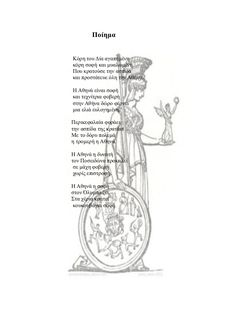 Το βιβλίο των θεών Greek Mythology, History, Board, Projects, Greek, Culture, Log Projects, Historia, Blue Prints