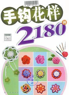 2180 мотивов крючком - BIANZHI SHOUCE 2008
