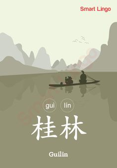 Guilin: 桂林 (guì lín) Use the Written Chinese Online Dictionary to learn more Chinese.