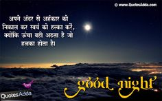good night hindi sms collection
