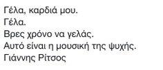 Γ.ΡΙΤΣΟΣ Inspiring Things, Greek Quotes, English Quotes, Quote Posters, Keep In Mind, Book Quotes, Texts, Literature, Poems