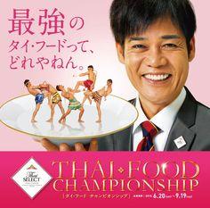 ネプチューン名倉が登場している「タイ・フード チャンピオンシップ」のメインビジュアル。