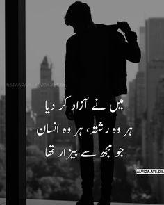 Me ne azad kar diya Har woh rishta, har woh insan Jo mujh se bezar tha Words Hurt Quotes, Love Song Quotes, Mixed Feelings Quotes, Poetry Feelings, Wave Quotes, Love Poetry Images, Love Romantic Poetry, Best Urdu Poetry Images, Poetry Text