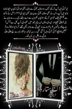 Famous Novels, Best Novels, Free Books To Read, Books To Read Online, Romantic Novels To Read, Book Prompts, Quotes From Novels, Urdu Novels, Stylish Girl Pic
