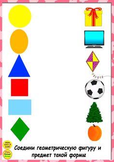 Фотографии Очень Важный Канал для детей и их родителей – 37 альбомов Shape Games, Alphabet Tracing, Adhd Kids, Early Childhood Education, Diy And Crafts, Coding, Shapes, Teaching, Activities