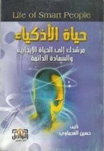 تحميل كتاب حياة الأذكياء Pdf حسين العجماوي Management Books Arabic Books Books To Read