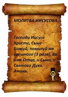 Молитва Иисусова L Love You, Christianity, Meditation, Prayers, Religion, Faith, God, Fitness, Healing