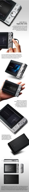 아날로그적인 마음으로 디지털 세상 엿보기, 아이리버 P20