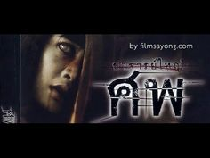 Thai horror movies with english subtitles full movie - Cadaver - Best th...