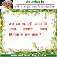 APJ Abdul Kalam suvichar in hindi and english Apj Quotes, Hindi Quotes, Life Quotes, Thoughts In Hindi, Good Thoughts Quotes, Suvichar In Hindi, Kalam Quotes, Abdul Kalam, Cute Beauty