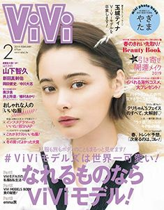 ViVi fashion magazine for women 2018 Mini Photo Books, Mini Books, Vivi Fashion, Beauty Book, Hair Dos, Magazines, Yahoo, Layout, Models