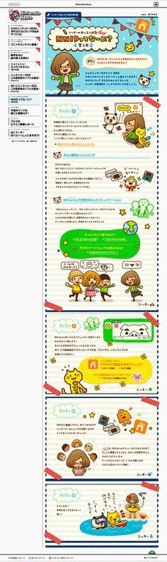 http://www.nintendo.co.jp/nintendo_news/140806/nnid/index.html