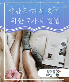 High Socks, Love, Amor, Stockings, I Like You