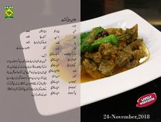 Masala TV is Pakistan's Cooking Channel. Learn to Cook quick and easy BBQ, International Cuisine, Desserts, Fast Food recipes,Cooking tips & More. Masala Tv Recipe, Karahi Recipe, Cooking Recipes In Urdu, Chef Recipes, Dahi Chicken Recipe, Kulfi Recipe, Urdu Recipe, Healthy Recipes For Diabetics, Indian Dessert Recipes