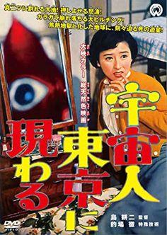 日本特撮初のカラーSFムービー