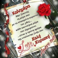 Kalimera Good Night, Good Morning, Greek Quotes, Writing, Paracord, Mornings, Nighty Night, Buen Dia, Bonjour