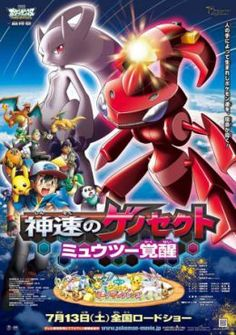 Pokemon 6 jirachi y los deseos castellano torrent manager