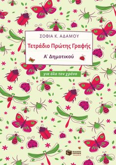 sofiaadamoubooks: ΕΠΑΝΑΛΗΠΤΙΚΑ ΦΥΛΛΑΔΙΑ School Staff, Activities, Learning, Books, Greek, Libros, Studying, Book, Greek Language