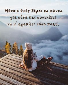 Greek Quotes, Jesus Christ, Christianity, Faith, In This Moment, God, Movie Posters, Life, Dreams